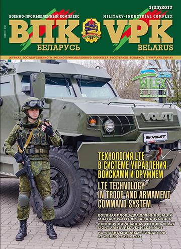 ВПК. БЕЛАРУСЬ, №1 - 2017