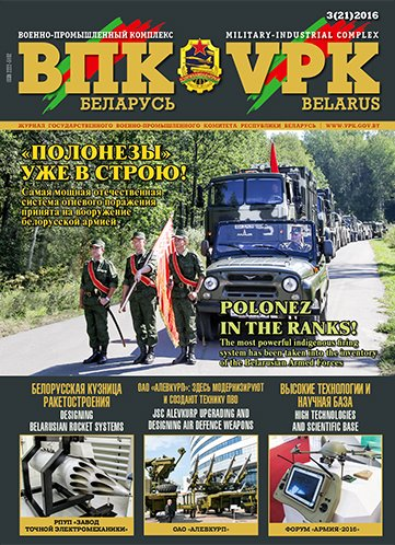 VPK BELARUS №3 - 2016
