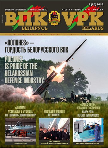 ВПК. БЕЛАРУСЬ, №2 - 2016