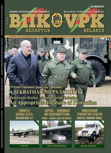 ВПК. БЕЛАРУСЬ, №4 - 2015