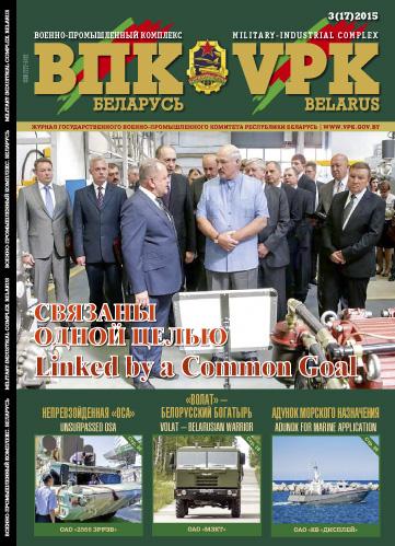 ВПК. БЕЛАРУСЬ, №3 - 2015