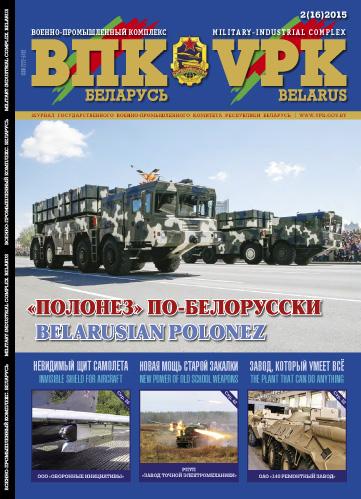 ВПК. БЕЛАРУСЬ, №2 - 2015
