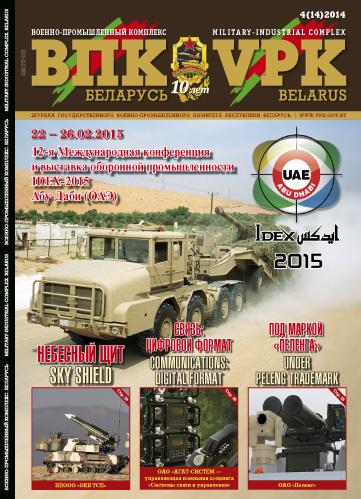 VPK BELARUS №4 - 2014