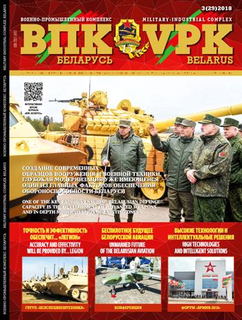 ВПК. БЕЛАРУСЬ, №3 - 2018