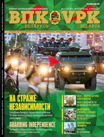 ВПК. БЕЛАРУСЬ, №2 - 2019