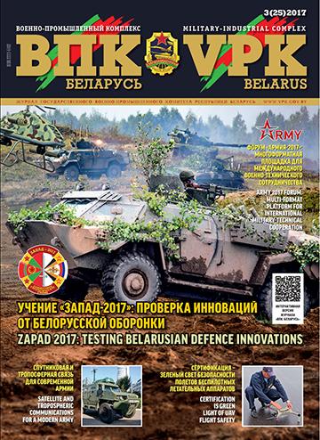 ВПК. БЕЛАРУСЬ, №3 - 2017