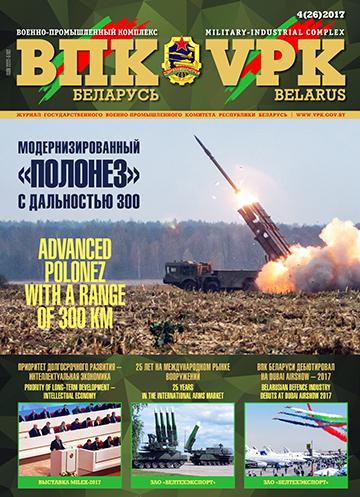 ВПК. БЕЛАРУСЬ, №4 - 2017